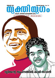 download yukthiyugam magazine