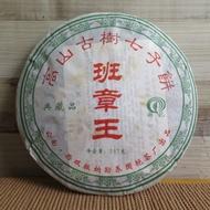 2006 Guoyan Banzhang Pu erh Cake from Guoyan