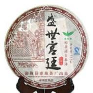 2008 Yunnan Menghai ShengShi Gong Ting Puerh Tea Ripe Cake from EBay Streetshop88
