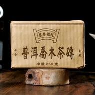 """2004 Hai Lang Hao """"Qiao Mu"""" Ripe Puerh Tea Brick from Hai Lang Hao (Yunnan Sourcing)"""