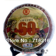 cnnp 60th anniversary ripe from china tea company (formerly cnnp)