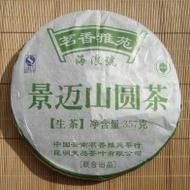 """2007 Hai Lang Hao """"Jing Mai Mountain"""" Wild Arbor Raw Pu-erh from Yunnan Sourcing"""