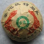 2004 Sheng Phoenix Superior Grade Yunnan Tuo from Nanjian Tea Factory