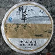 """Twelve Gentlemen Pu-Erh Raw (Sheng) 357g 2006 """"Zui Tai Ping"""" beeng from First Class Teas"""