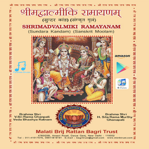 Ramayan In Sanskrit
