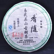 2014 Hai Lang Hao He Yun Yiwu from Hai Lang Hao (Yunnan Sourcing)