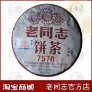 Haiwan 7578 from Haiwan Tea Factory