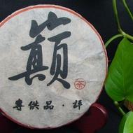 2009 Dongguan Tea Expo Gold Medal 2009 Meng Hai Na Ka Big Tree Raw Pu Er Cake- from JK Tea Shop