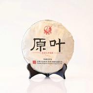 2014 XiaGuan Yuan Ye from Xiaguan Tea Factory