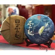 2017 Menghai Yun Qi from Menghai Tea Factory (King Tea Mall)