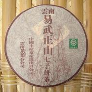 2003 CNNP Yiwu Zheng Shan Raw from Yunnan Sourcing