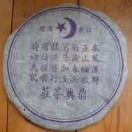 2001 DingXin Cha Zhuang-Yiwu from The Essence of Tea