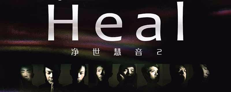 Sound of Wisdom 2 - Heal 净世慧音2