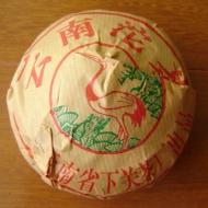 """2005 XIAGUAN """"CRANE LABEL"""" RIPE PU-ERH TEA TUO * 250G from Xiaguan Tuocha Co. Ltd."""