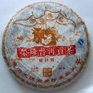 2007 Ronzhen Tribute Ripen Puerh Tea from Puerh Shop