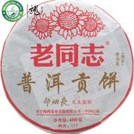 Haiwan Lao Tong Zhi Tribution Cake 2011 400g Ripe from Haiwan Tea Industry