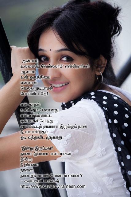 ம. ரமேஷ் கஸல் கவிதைகள் - Page 15 11110.png(1)