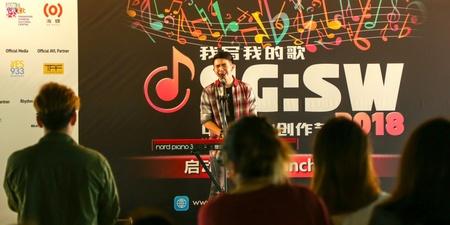 《SG:SW我写我的歌2018》正式启动    欢迎创作人报名