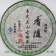 """2015 Hai Lang Hao """"Yi Shan Mo"""" Yi Wu Ancient Arbor Raw Pu-erh from Hai Lang Hao (Yunnan Sourcing)"""