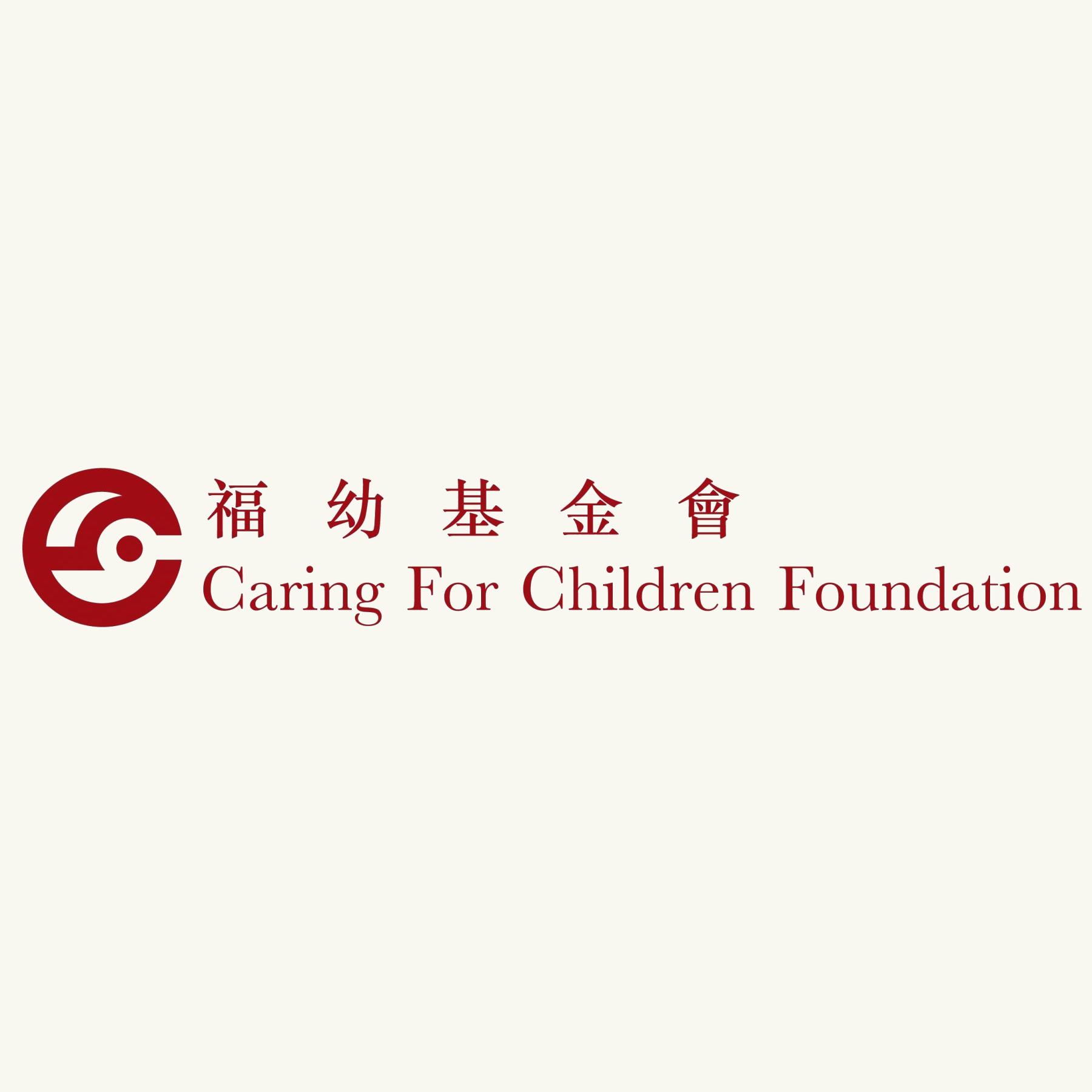 福幼基金會