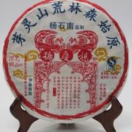 """2007 Yang Qing Hao """"Huang Shan LingYa"""" Raw from Yang Qing Hao"""