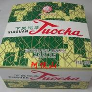 2006 Xiaguan Ripe Tuocha 250g in Box from Xiaguan Tea Factory (Awazon Tea)