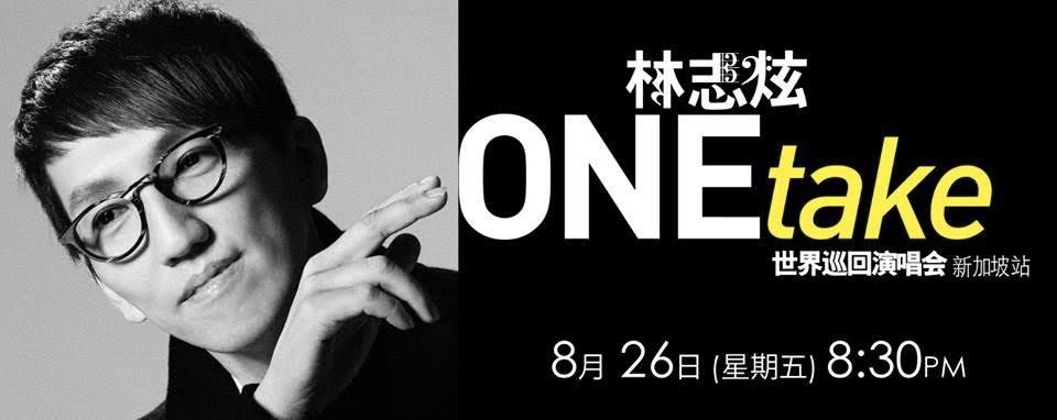 林志炫ONEtake 世界巡迴演唱会--新加坡站