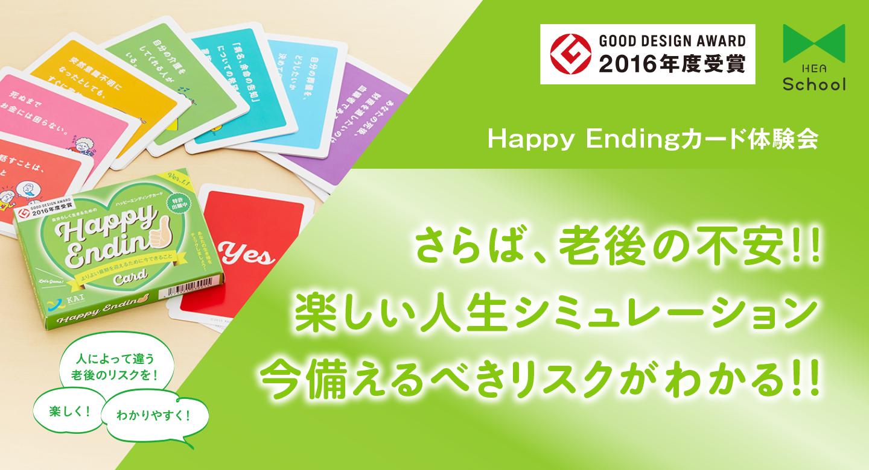 Happy Ending カード