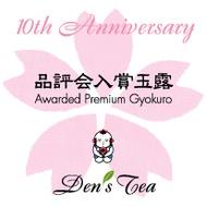 Award Winning Premium Gyokuro from Den's Tea