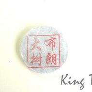 2015 BuLang DaShu(big tree) Spring Tea Sheng Cha Mini Cake from King Tea