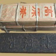 2006 Dehong High Plateau Pu-erh from Dehong Tea Factory