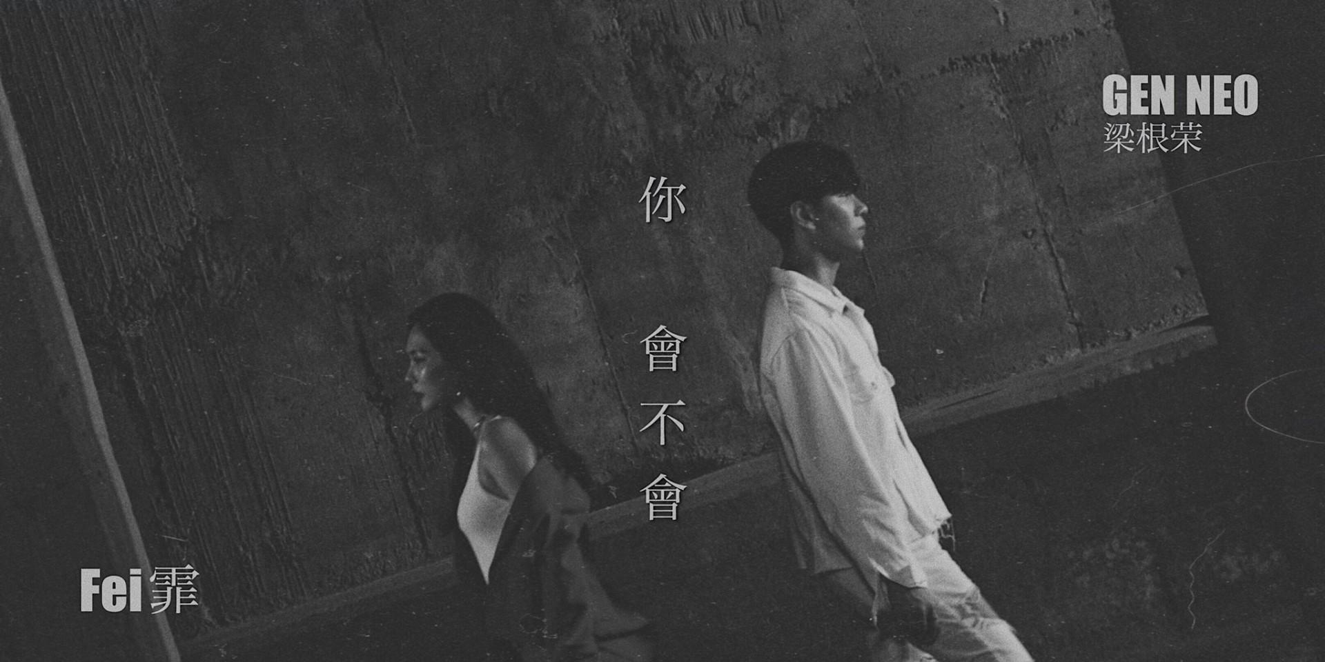梁根荣Fei携手合作发行新单曲