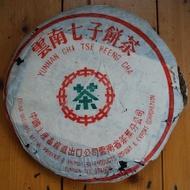 1980s (early) Da Ye Qing Bing from The Essence of Tea