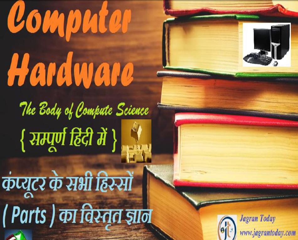 पहली बार कंप्यूटर हार्डवेयर सम्पुर्ण हिंदी में - CLICK ON FOLLOWING LINK TO GET THIS E-BOOK