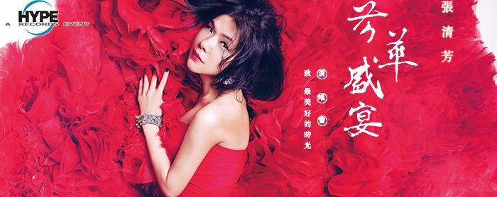 Stella Zhang Qing Fang - Live in Singapore