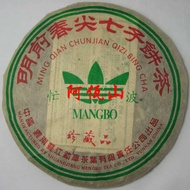 2006 Mengku Mangbo Mountain Raw  400g from Shuangjiang Mengku Tea Co., Ltd.
