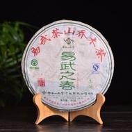 """2007 Yi Pin Tang """"Yi Wu Zhi Chun"""" Raw Pu-erh Tea Cake from Yunnan Sourcing"""