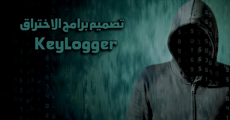الدورة الشاملة من الصفر إلى الاحتراف فى تصميم برامج الاختراق كى لوجر Keylogger