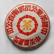 2001 CNNP Grand Yellow Mark Pu-erh Tea Cake from PuerhShop.com