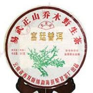 2012 Yunnan Yiwi Arbor Tree Wild Gong Ting Puerh Tea Ripe Cake from EBay Streetshop88
