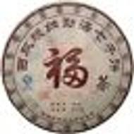 2012 Chen Sheng Hao Fu Cha  (Fortune)  Old Tree  Mixed  Ripe from Chen Sheng Tea Factory.