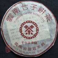 2005 Yunnan Yunhai Chi Tse Beeng Cha Ripe Puerh Tea from Chawangshop