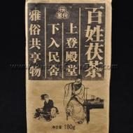 """2011 Yi Yang """"Bai Xing Fu Zhuan"""" Hunan Black Tea brick from Yunnan Sourcing"""