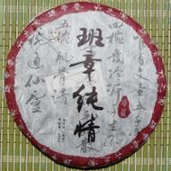 2009 Ban Zhang Chun Qing from Yunnan Sourcing