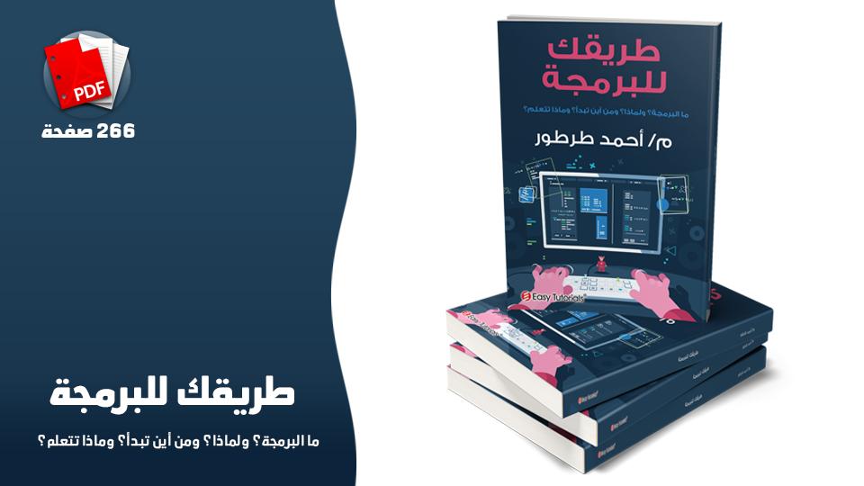 تحميل كتاب طريقك للبرمجة احمد طرطور pdf
