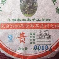 2015 Sheng – 300 Year Tree from Verdant Tea