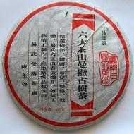 2005 Changda Hao Yiwu Mansa Gu Shu Cha   Raw from Changda Hao