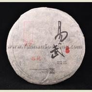 2011 Autumn Mang Zhi Ancient Arbor Raw Pu-erh Cake from Yunnan Sourcing