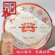 2005 Menghai 8582 from MX Tea (Taobao)