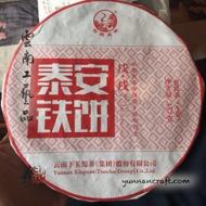 2018 Xiaguan Taian from Xiaguan Tea Factory